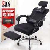 電競椅 歐曼達電腦椅家用辦公椅網布職員椅升降轉椅可躺擱腳休閒座椅子T