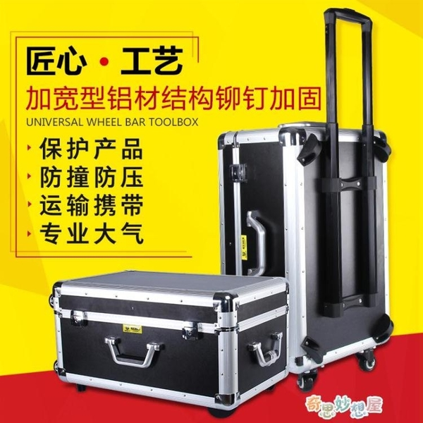 【免運快出】 定做拉桿工具箱多功能維修大號鋁合金箱子密碼鎖帶輪子收納航空箱 奇思妙想屋YTL