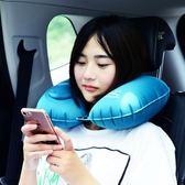 充氣u型枕 自動按壓頸枕飛機枕充氣枕脖子靠枕旅行枕頭便攜旅行枕