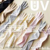 開車手套春夏日本大豆抗UV防曬紫外線長款手套超長手套遮陽袖套女 糖糖日系森女屋