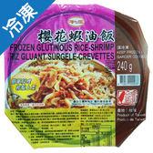 呷七碗櫻花蝦油飯240G/盒【愛買冷凍】