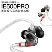【瘋殺最低價】Sennheiser 森海塞爾 IE500 PRO 新一代專業入耳式監聽耳機 【邏思保固一年】