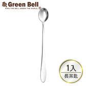 【GREEN BELL綠貝】304不鏽鋼餐具長茶匙1入/攪拌匙/冰沙匙/咖啡匙/點心匙