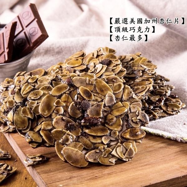 巧克力杏仁瓦片(200g/桶裝) 【雙晨幸福杏仁瓦片】