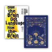 腦神經科學和語言套書組(看漫畫了解腦神經科學+人如何學會語言?)