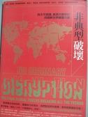 【書寶二手書T1/社會_HHP】非典型破壞-西方不認識、資源大轉移的四個新世界顛覆力量