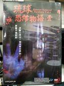 挖寶二手片-Y60-137-正版DVD-日片【琉球恐怖物語 壹】-清醒只是另一個恐怖的開始