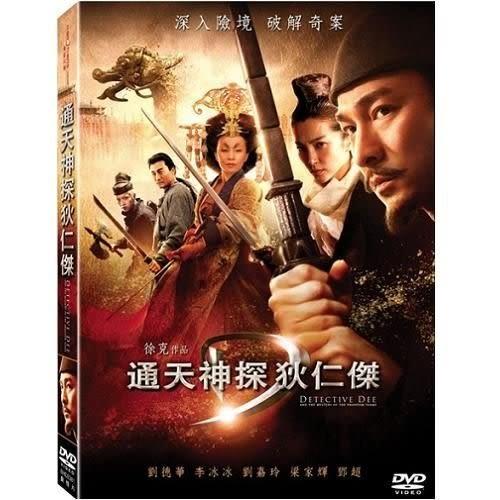 通天神探狄仁傑 DVD (購潮8)