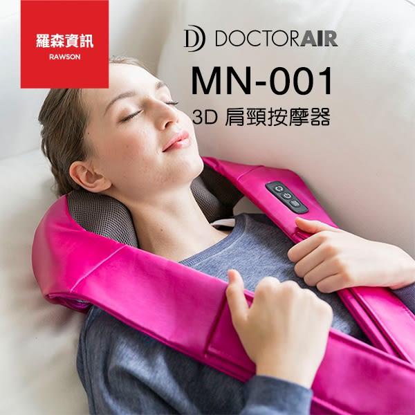 【新品上市】DOCTORAIR MN-001 MN001 肩頸按摩器 按摩 紓壓 咖啡 黑 保固一年