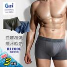 3件優惠組【GM+】男性吸濕排汗貼身平口褲 / 台灣製 / 3834