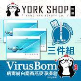 『贈-8ml噴劑』超值3件組|VirusBom 病毒崩白麝香燕麥淨膚皂 (100g/盒裝)【妍選】