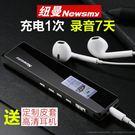 紐曼 錄音筆微型專業遠距高清降噪 迷你學生超小聲控錄音器 3C優購