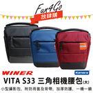 放肆購 Kamera WINER VITA S33 三角相機腰包 攝影包 附防雨套 相機包 側背包 5DS 5DSR 5D3 5D2 7D3 760D 750D 700D