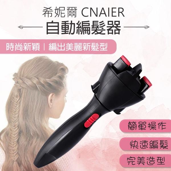 【coni shop】希妮爾CNAIER自動編髮器 現貨 當天出貨 台灣公司貨 捲髮器 編髮器 捲棒