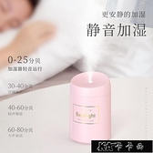 加濕器靜音大容量家用孕婦嬰兒保濕臥室小夜燈空調房辦公11-14【新年熱歡】