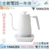 【一期一會】【日本代購】日本 山善YAMAZEN YKG-C800 電子手沖壺 60-100°C可定溫 C800 咖啡 茶葉