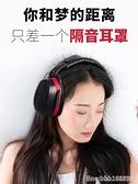 隔音耳罩 隔音耳罩防噪音學生工業睡眠用靜音降噪隔音神器可側睡覺專用耳罩 瑪麗蘇