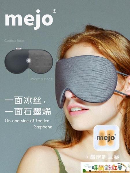 睡眠眼罩 眼罩睡眠遮光透氣男士女學生睡覺緩解眼疲勞掛耳塞護眼睛腰造冰敷 彩紅屋