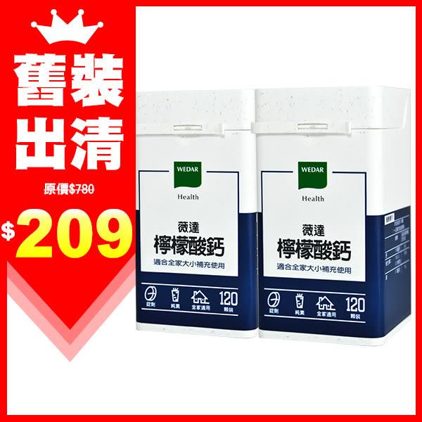 【舊裝出清】WEDAR 檸檬酸鈣(120顆/瓶X2瓶)