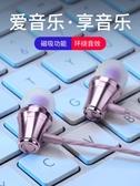 耳機入耳式有線高音質韓國版可愛男女生蘋果vivo小米oppo手機電腦通用運動耳麥重低音游戲