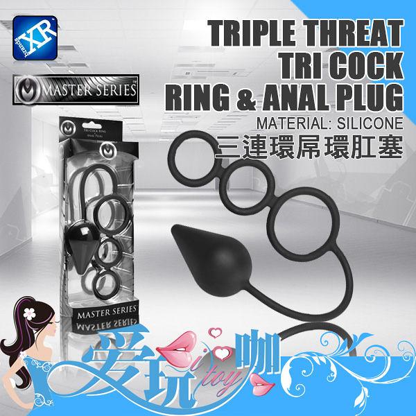 【L】美國MASTER SERIES 三連環屌環肛塞 Triple Threat Silicone Tri Cock Ring and Anal Plug