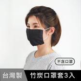 【抗菌除臭竹炭口罩套3入/包】防疫必備 MIT 台灣製 可水洗重複使用