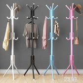 臥室衣架落地簡易創意衣帽架時尚鐵藝掛衣架現代簡約衣服架子 LJ8189『東京潮流』