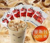 日月潭台灣香奶茶 即溶量販包50入袋裝 淘樂思