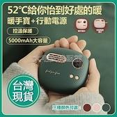 現貨 復古充電暖手寶USB充電 52°C暖手溫度斷電保護行動電源暖手寶暖寶寶隨身暖爐取暖