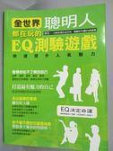 【書寶二手書T6/心理_WDS】全世界聰明人都在玩的EQ測驗遊戲_畢慕科