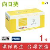 向日葵 for HP CF512A/204A 黃色環保碳粉匣 /適用 HP Color LaserJet Pro M154nw/M181fw
