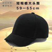 店慶優惠兩天-棒球帽創新硬頂短帽檐大頭圍彎檐棒球帽男黑色加大號鴨舌帽59-65CM調節