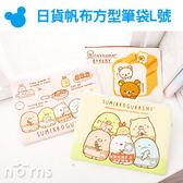 【日貨帆布方型筆袋L號】Norns 角落生物 拉拉熊 化妝包 收納袋 日本 正版 懶懶熊Rilakkuma 鉛筆盒