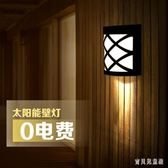 太陽能燈 戶外防水LED壁燈家用花園別墅庭院裝飾氛圍壁燈圍墻燈 AW11441『寶貝兒童裝』