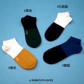韓國撞色腳踝襪/4色【559040210】(現貨+預購)