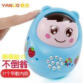 兒童玩具嬰兒大號不倒翁娃娃寶寶早教益智0-1-3歲趣味音樂玩具   SQ13274『毛菇小象』.TW