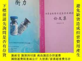 二手書博民逛書店罕見北京國際整形美容學術研討會論文集(2006年)128984