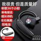 藍芽耳機 華為無線藍芽耳機報姓名雙耳可換電池掛耳式運動開車蘋果vivo通用 快速出貨
