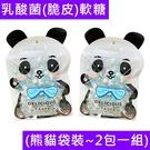 【2004274】(2包一組) 乳酸菌(脆皮)軟糖 (40+40g) 熊貓袋裝~(賀旺) NEW