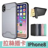 蘋果 IPhone8 手機殼 保護殼 軟殼 插卡 防摔 全包 防摔 拉絲插卡