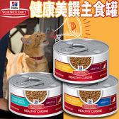 【zoo寵物商城】美國Hills希爾思》健康美饌主食貓罐-2.8oz79g