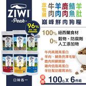 【SofyDOG】ZiwiPeak巔峰 96%鮮肉狗糧-六口味各一(100g) 生食 狗飼料 成犬  幼犬