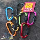 [7-11限今日299免運]戶外登山扣 D型帶鎖掛扣 鋁合金鑰匙扣 多功能掛✿mina百貨✿【H016】