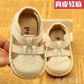 寶寶涼鞋 新款嬰兒學步鞋真皮寶寶涼鞋包頭軟底男女幼兒鞋透氣 唯伊時尚