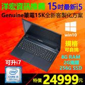 【24999元】全新第8代I5高效能15吋獨顯高畫質筆電規格客製化自選規格可升I7雙系統模擬器可刷卡