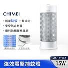 CHIMEI奇美 強效電擊捕蚊燈 MT-15T0EA 安全防火專利護網
