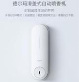 淨化器滑蓋式自動噴香機臥室香氛薰廁所除臭味空氣清新劑家用 暖心生活館