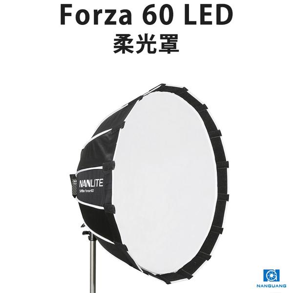 黑熊館 Nanguang 南冠 Forza 60 LED聚光燈 專用拋物線柔光罩 十六角柔光箱 大口徑 深口