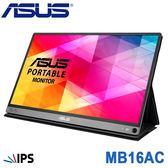 【免運費】ASUS 華碩 MB16AC 16型 IPS 攜帶型螢幕 廣視角 USB Type-C/A 低藍光 不閃屏 三年保固