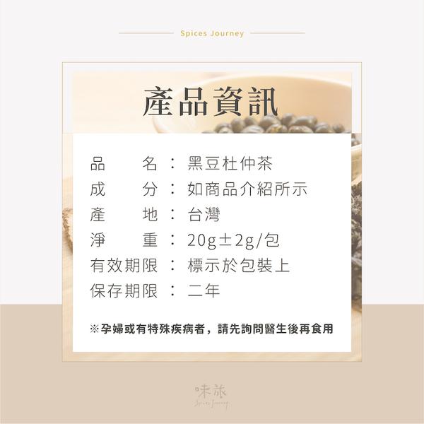 【味旅嚴選】 黑豆杜仲茶 Black Bean Du Zhong Tea 茶包 五入/組